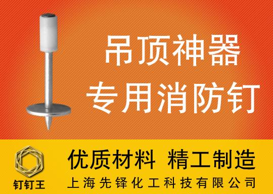 吊顶神器用消防射钉